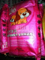 正品纽尚优佰成犬粮狗粮主粮宠物食品美国最新配方8KG含双歧因子 价格:108.00