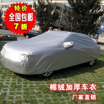 包邮奔驰A级A160 A180 A190 C级C180KC200C230 C63专用车衣车罩加 价格:84.00