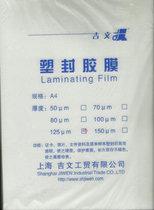 吉文塑封膜 A3 10丝10C塑封膜 过塑膜 照片膜 相片膜 塑封机专用 价格:78.00