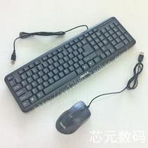 保迪键盘鼠标套装 USB有线笔记本电脑游戏设计键鼠多用特价非无线 价格:35.00