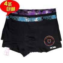 专柜正品 森帝露  宽边接接舒适透气莫代尔男士平角内裤 SP320212 价格:38.99