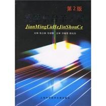 简明铝合金手册/张士林/上海科学技术文献出版社 价格:85.80