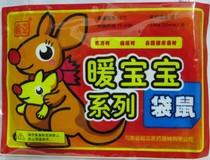 袋鼠 暖宝宝 暖宫贴 暖身贴 保暖贴 给您一个温暖的冬天 价格:2.00