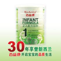 新西兰百益康婴儿配方奶粉一段800g 0-12个月 原装进口 包邮 价格:369.00