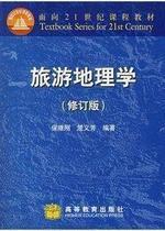 全新正版 29801 旅游地理 旅游地理学 地理教育专业 江苏自考教材 价格:25.00