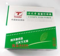 绿天章241-4电脑打印纸 单层 二联 三联 (四联) 五联高级打印纸 价格:73.00