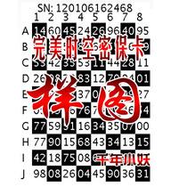 完美密保卡/神魔大陆/降龙之剑/神鬼世界/笑傲江湖/密保卡 价格:1.00