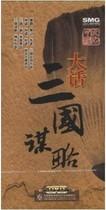 文化中国:大话三国谋略 精装9DVD 朱子彦 价格:116.00