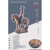 正版考古 隋唐考古-20世纪中国文物考古发现与研究丛书 价格:28.00