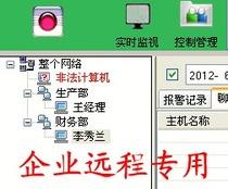 企业局域网外网员工电脑资源管理远程网络软件管理计算机策划方案 价格:48.00