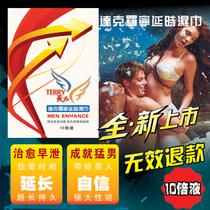 香港天力10倍液达克罗宁 价格:1.50