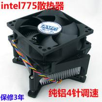 全新 avc  HP 联想775针 明基 CPU散热器风扇 4针温控调速超静音 价格:20.00