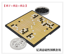 亿满意 包邮磁性围棋套装 无缝折叠棋盘五子棋 儿童专用 361颗子 价格:46.00