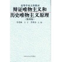 辩证唯物主义和历史唯物主义原理 第四版 李秀林 河北省专接本 价格:10.00