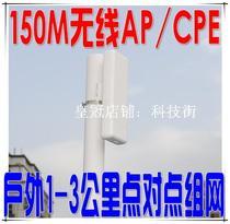 防水户外2.4G室外工程级AP组网CPE中继覆盖发射器大功率无线网桥 价格:295.00