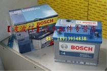 夏利华普M203海域303博世BOSCH电瓶46B24R(L)S 45A 南京可上门 价格:420.00