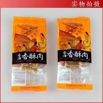 香海食品/香酥肉/猪油渣/脱脂香肉/温州特产/肉制品 价格:30.00