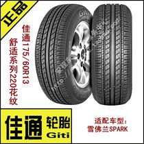 正品佳通轮胎175 60r13 77H 海马王子|奇瑞QQ|乐驰SPARK175/60R13 价格:275.00