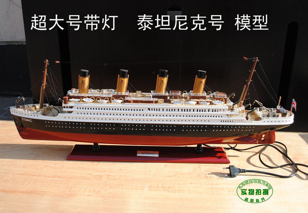 大号带灯豪华版泰坦尼克号模型 铁达尼号TITANIC 帆船模型船模 价格:786.00