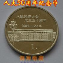 人民代表大会成立50周年纪念币(人大成立50周年)赠小圆盒 价格:11.00