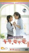 斗牛,要不要I-III全集(DVD)可单卖 价格:99.00