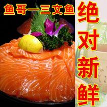 新鲜汇 青岛鱼哥挪威新鲜三文鱼中段刺身去皮骨净肉生鱼片送芥末 价格:70.00