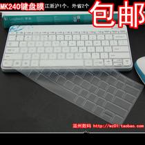 罗技MK240键盘膜 Logitech MK240键盘保护膜 无线键盘贴膜 价格:9.90