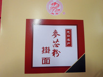龙丰麦心粉挂面 方便干面条 5公斤盒装 (1*5) 价格:118.00