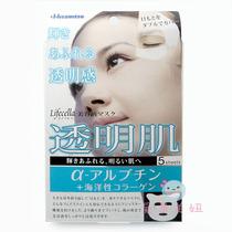日本代购 Lifecella久光 透明肌 胶原蛋白美白美容液 面膜 5片 价格:59.00