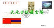 WJ104 中华人民共和国与亚美尼亚共和国建交十周年纪念封 价格:10.97