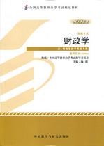 高等教育自学考试指定教材2012财税专业财政学(代码00060 价格:23.00