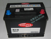 福克斯,嘉年华 马3 赛欧专用电瓶 蓄电池 电瓶 价格:390.00