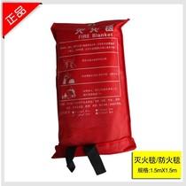 灭火毯1.5M*1.5M袋装 玻璃纤维防火毯 消防自救毯 逃生家庭必备 价格:61.75