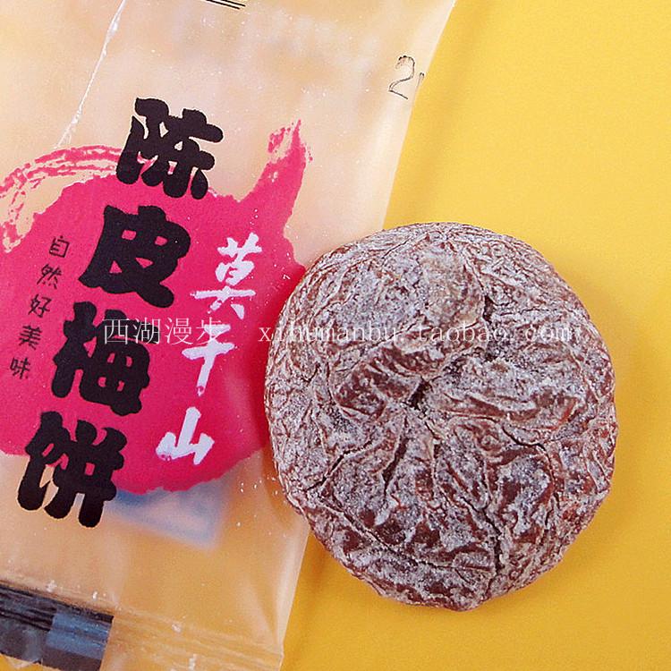 皇冠特价 莫干山蜜饯 陈皮梅饼/梅肉250g出口日本零食 特产地直销 价格:16.00