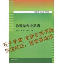 物理学专业英语/仲海洋/物理类专业系列教材/正版书籍 价格:31.10