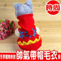 宠物狗狗衣服 毛衣秋冬装 带帽加厚 泰迪比熊吉娃娃博美猫狗 价格:10.40