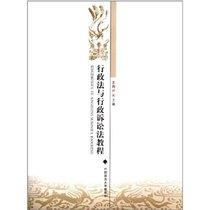 【正版现货】行政法与行政诉讼法教程 王周户 中国政法大学出版社 价格:32.63