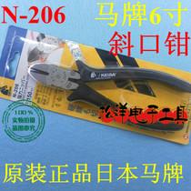 原装正品马头牌日本马牌KEIBA N-206电工斜咀钳 斜嘴钳 价格:87.00
