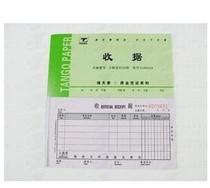 绿天章二联多栏收据 垫板无碳复写收据 绿天章收据 天章纸品批发 价格:1.10