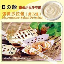 章鱼小丸子材料 蛋黄沙拉酱 美乃滋蛋黄酱 业务用2斤装 批零 价格:23.00
