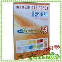 元浩高品质艺术纸 A4 80克 金黄艺术纸 进口卡纸 进口彩色复印纸 价格:15.00