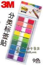 3M post-it报事贴 683-9CF 9色指示标签 11片*9色 便利贴 便签条 价格:8.50