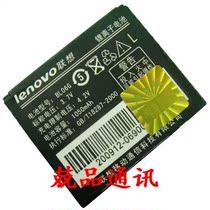 联想i380 P80+ A730 BL06G S900 P80 P680原装手机电池 正品包邮 价格:21.00