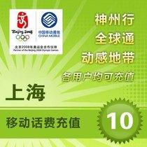 官方快充--上海移动10元快冲自动充值--缴费充值 价格:10.10