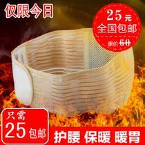 四季自发热保暖磁疗钢板护腰带腰托腰椎间盘突出腰肌劳损透气包邮 价格:25.00
