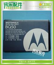 摩托罗拉W216,A810,W396,EM330电池 BQ50 电板 电源 原装正品 价格:55.00