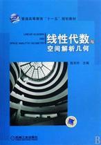线性代数与空间解析几何(普通高等教育十一五规划教材)书 自然科学  陈东升  正版 价格:25.10