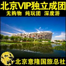 北京纯玩旅游/VIP独立成团/无购物无自费旅行团/意隆国旅品质保证 价格:100.00