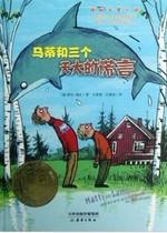 【正版】马蒂和三个天大的谎言.国际大奖小说.德国青少年文学奖 价格:5.60