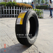 全新 正品佳通轮胎 165/65R13 77T CH65/花纹 北斗星/路宝 价格:215.00